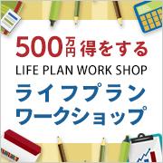 ws_lifeplan_bana_s